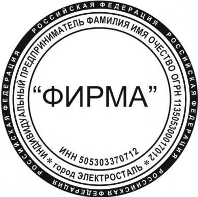 ДИЗАЙН ПЕЧАТИ № 06