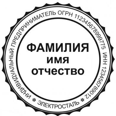 ДИЗАЙН ПЕЧАТИ № 09