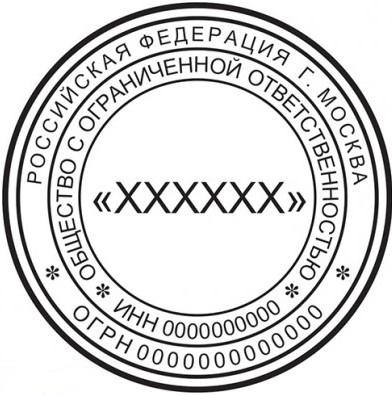 ДИЗАЙН ПЕЧАТИ № 14