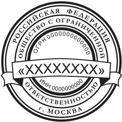 ДИЗАЙН ПЕЧАТИ № 16