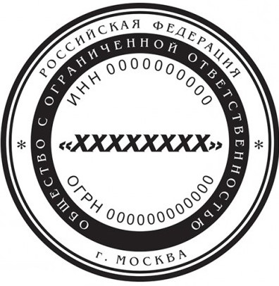 ДИЗАЙН ПЕЧАТИ № 17