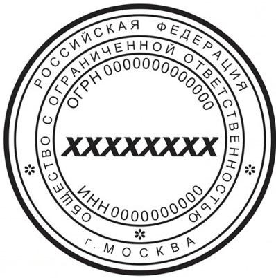 ДИЗАЙН ПЕЧАТИ № 19
