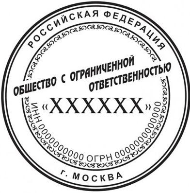 ДИЗАЙН ПЕЧАТИ № 23