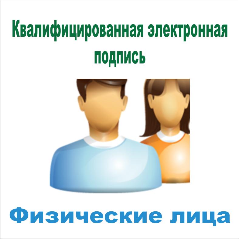 Электронная подпись (ЭЦП) для физического лица