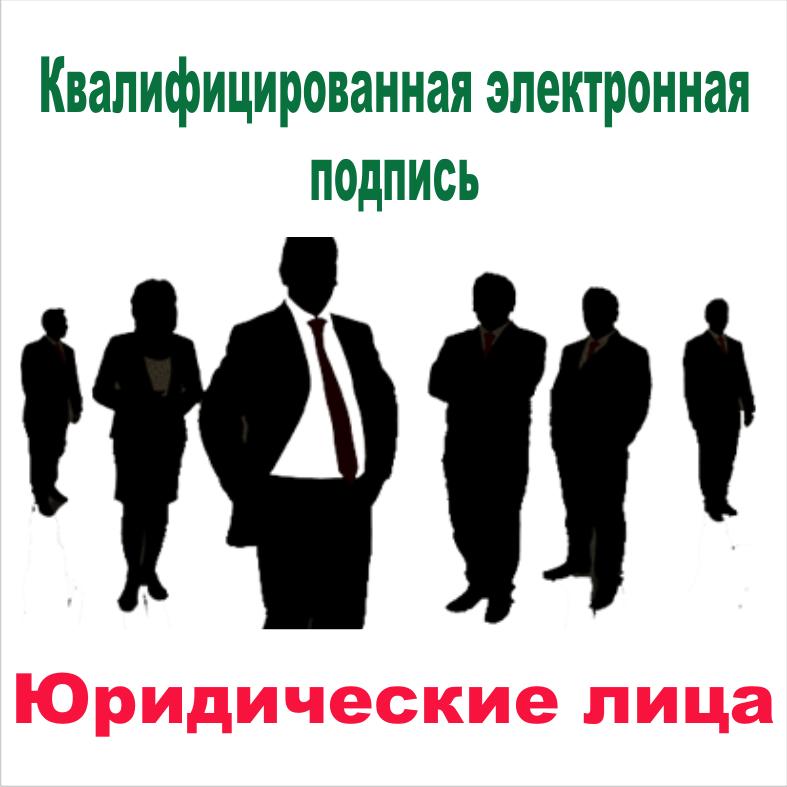 Электронная подпись (ЭЦП) ООО