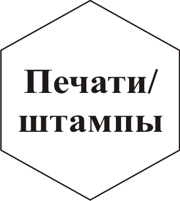 Печать для ИП и ООО